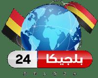شبكة بلجيكا 24 الاخبارية